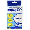 [杏林製薬]ミルトン(Milton) CP (錠剤タイプ) 60錠/哺乳瓶/消毒/洗浄/赤ちゃん/ベビー/ミルク