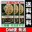 【数量限定】■DM便■ダチョウ抗体マスク スモールサイズ(少し小さめ) 3枚入【3個セット】ポスト投函 [送料無料]/日本製/風邪/花粉/ほこり/ウイルス