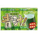 大麦若葉青汁 3g×30包
