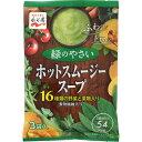 [永谷園]ホットスムージースープ 緑のやさい 3袋入/食物繊維