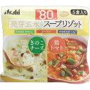 [アサヒ]リセットボディ 豆乳きのこチーズ&鶏トマトスープリゾット 5食入/健康食品/ダイエット/食物繊維/フリーズドライ製法/おいしい