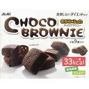 [アサヒ]リセットボディ チョコブラウニー 30g×3袋/ダイエットケア/おから/食物繊維