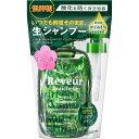 Reveur(レヴール) フレッシュール リペア シャンプー ディスペンサーセット 340ml/レブール/真空容器/生シャンプー/本体