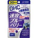 [DHC]速攻ブルーベリー 40粒(20日分)/サプリメント/ルテイン/瞳/目