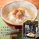 【数量限定】[国分]桐印 日本橋 ほぐす茶漬け 鮭ハラス 出汁 胡麻入り 95g(約3食分)/お茶漬け/贅沢