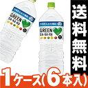 [サントリー]GREEN DAKARA(グリーンダカラ) 2L【1ケース(6本入)】[送料無料]/ペットボトル