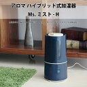 【数量限定】アロマ ハイブリッド式加湿器 Ms.ミスト-H ブルー (BBH-64)[送料無料]//インテリア/乾燥