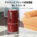 【数量限定】アロマ ハイブリッド式加湿器 Ms.ミスト-H レッド (BBH-64)[送料無料]//インテリア/乾燥