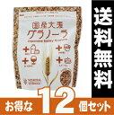 【数量限定】国産大麦グラノーラ 200g【12個セット】[送料無料]/国産/朝食/牛乳