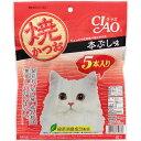 [いなばペットフード]CIAO(チャオ) 焼かつお 本ぶし味 5本/キャットフード/おやつ/猫/ねこ