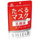 【数量限定】[森永製菓]シールド乳酸菌タブレット 33g/乾燥/食べるマスク/たべるマスク