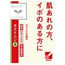 【第3類医薬品】[クラシエ]漢方セラピー ヨクイニンエキス顆...