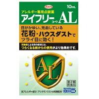 【第2類医薬品】【セ税】[興和]アイフリーAL 10ml