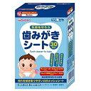[和光堂]にこピカ 歯みがきシート 30包/ベビー/乳歯/赤ちゃん