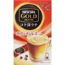 [ネスレ]ネスカフェ ゴールドブレンド コク深ラテ カフェインレス 6.5g×7本/スティック/コーヒー