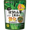 [ハナマルキ]一杯でほうれん草1束分の鉄分が摂れるおみそ汁 6食/インスタント/味噌汁