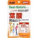 楽天ドラッグストアザグザグ通販[アサヒ]ディアナチュラスタイル 葉酸 20粒/Dear-Natura Style/サプリメント
