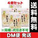 ■DM便■[真誠]とろけるきなこ 80g【4個セット】ポスト...