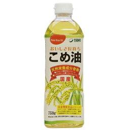 【数量限定】こめ油 750g(賞味期限:2018年2月6日まで)/米/ビタミンE/国産