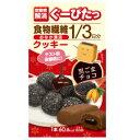 ぐーぴたっ クッキー 黒ごまチョコ 3本入/空腹/おやつ/お菓子