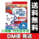 【数量限定】■DM便■チュチュベビー L8020乳酸菌入 タブレット いちご風味 90粒入ポスト投函 [送料無料]/乳歯