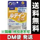 ■DM便■[DHC]ルテイン光対策 20粒 20日分ポスト投函 [送料無料]//目/ブルーライト/パソコン/スマホ/サプリメント