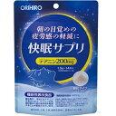 [オリヒロ]快眠サプリ 1.5g×14本/機能性表示食品/テアニン/睡眠/疲労感
