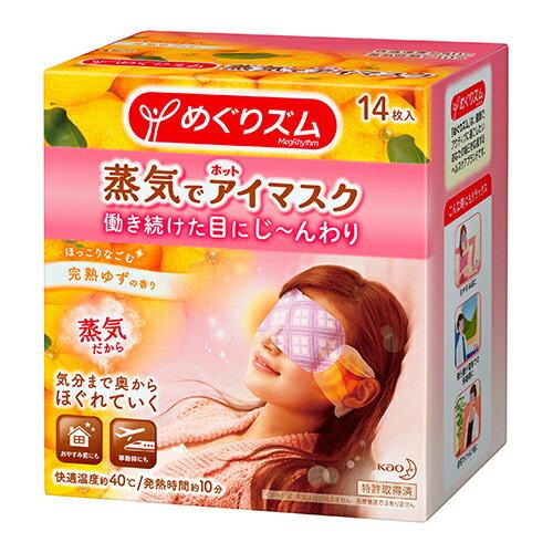 [花王]めぐりズム 蒸気でホットアイマスク 完熟ゆずの香り 14枚入/目/メグリズム【kao6me1py4】