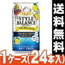 [アサヒ]スタイルバランス レモンサワーテイスト 350ml【1ケース(24本入)】/ノンアル