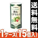 [ユーグレナ]飲むミドリムシ 195g【1ケース(15個入)...