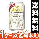 [アサヒ]ドライゼロフリー 350ml【1ケース(24本入)】[