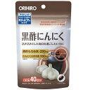 【数量限定】[オリヒロ]黒酢にんにく 120粒[アウトレット](賞味期限:2018年8月15日まで)