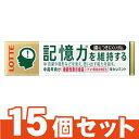 [ロッテ]歯につきにくいガム板 記憶力を維持するタイプ 9枚入【15個セット】/LOTTE/物忘れ/イチョウ葉