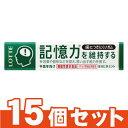 [ロッテ]歯につきにくいガム粒 記憶力を維持するタイプ 12粒入【15個セット】/LOTTE/物忘れ/イチョウ葉