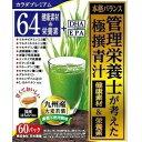 [日本薬健]管理栄養士が考えた極撰青汁 60パック/健康飲料/健康食品