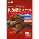 [アサヒ]リセットボディ 乳酸菌ビスケット ココア味 約11枚×4袋入/食物繊維/おやつ/ヘルシー