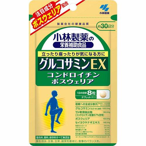 [小林製薬]小林製薬の栄養補助食品 グルコサミンEX 約30日分 240錠