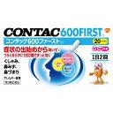 【第2類医薬品】【セ税】コンタック600ファースト 20カプセル