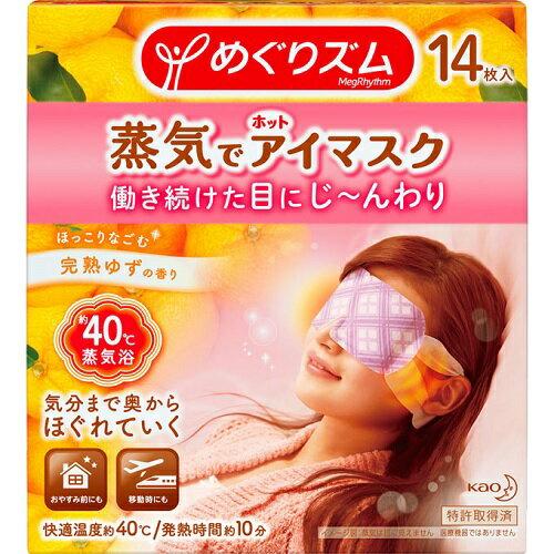 [花王]めぐりズム 蒸気でホットアイマスク 完熟...の商品画像