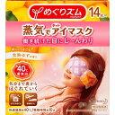 [花王]めぐりズム 蒸気でホットアイマスク 完熟ゆずの香り 14枚入【kao6me1py4】