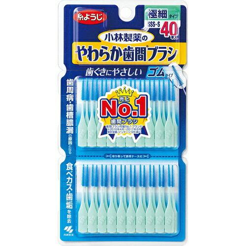 [小林製薬]やわらか歯間ブラシSSS-Sサイズ40本入