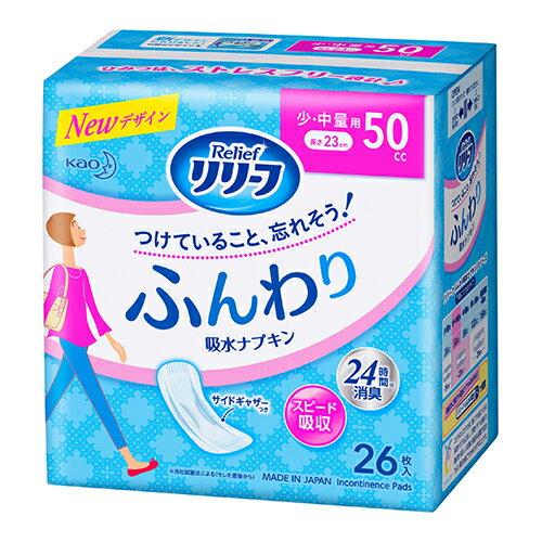 [花王]リリーフ ふんわり吸水ナプキン少・中量用 26枚入