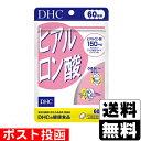 ■ポスト投函■[DHC]ヒアルロン酸 120粒 60日分...