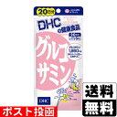 ■ポスト投函■[DHC]グルコサミン 120粒 20日分