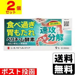 【第3類医薬品】■ポスト投函■[シオノギヘルスケア]ベリチーム酵素 9包【2個セット】