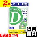 ■ポスト投函■[DHC]ビタミンD 60粒入(60日分)【2個セット】