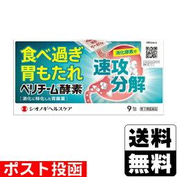 【第3類医薬品】■ポスト投函■[シオノギヘルスケア]ベリチーム酵素 9包