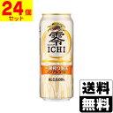 [キリンビール]キリン 零ICHI(ゼロイチ) 500ml【1ケース(24本入)】