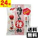 [ノーベル]梅ぼしの種飴 30g【24個セット】...