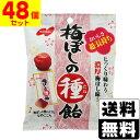 [ノーベル]梅ぼしの種飴 30g【48個セット】...